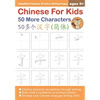 Chinese For Kids 50 More Characters Ages 5+ (Simplified): Chinese Writing Practice Workbook: 3