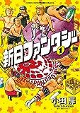 新日ファンタジー (1) (てんとう虫コミックススペシャル)