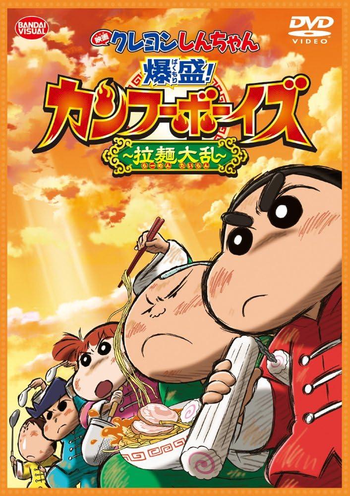 映画クレヨンしんちゃん カンフーボーイズ