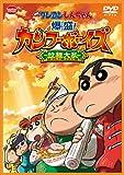 映画 クレヨンしんちゃん 爆盛! カンフーボーイズ~拉麺大乱~ [DVD]