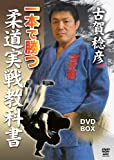 古賀稔彦 一本で勝つ柔道実戦教科書 DVD-BOX