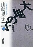 大地の子(三)