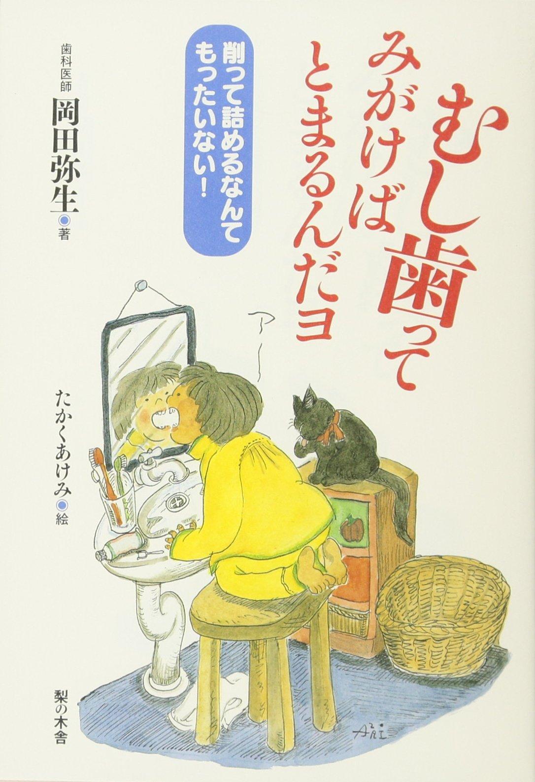 Read Online Mushiba tte migakeba tomarundayo ebook