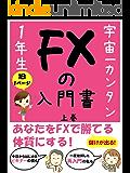 宇宙一カンタンなFXの入門書1年生 上巻