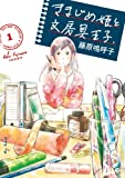 きまじめ姫と文房具王子 第1集 (ビッグコミックス)