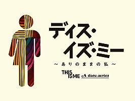 ディス・イズ・ミー ~ありのままの私~ シーズン1(字幕版)