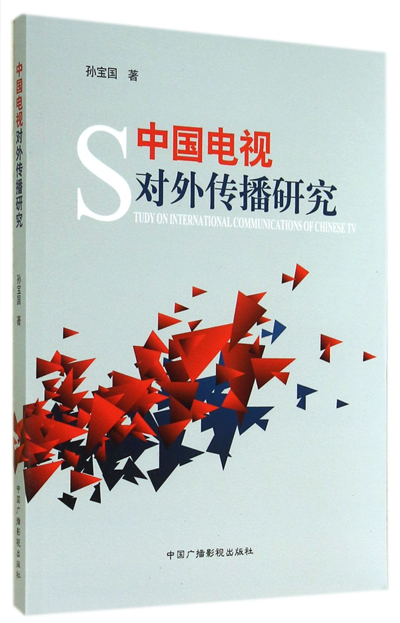 Read Online External Communication Research Chinese TV(Chinese Edition) pdf epub