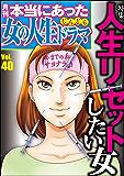 本当にあった女の人生ドラマ Vol.40 人生リセットしたい女 [雑誌]