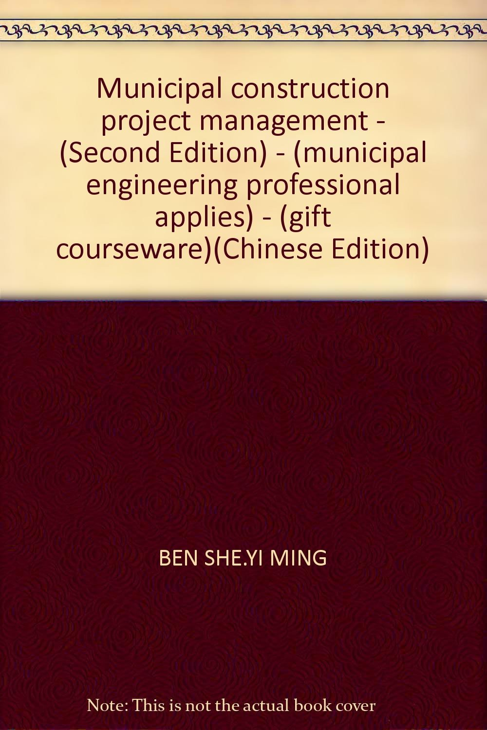 Read Online Municipal construction project management - (Second Edition) - (municipal engineering professional applies) - (gift courseware)(Chinese Edition) pdf