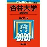杏林大学(保健学部) (2020年版大学入試シリーズ)