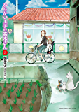 からかい上手の(元)高木さん(3) (ゲッサン少年サンデーコミックス)