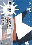 『日本の神様』御朱印帳 天手力男神