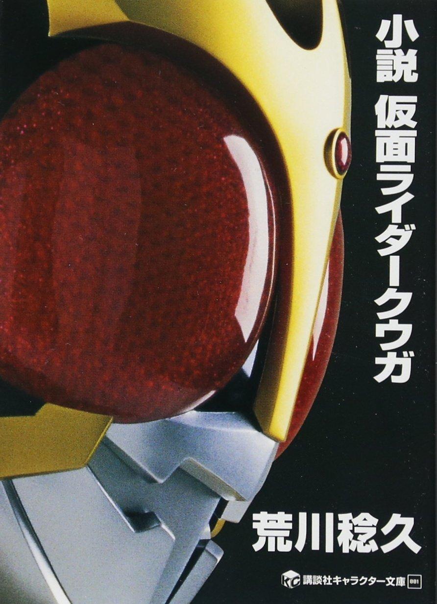 Read Online Novel Kamen Rider Kuuga (Kodansha Bunko Character) pdf epub