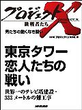 「東京タワー恋人たちの戦い」~世界一のテレビ塔建設・333メートルの難工事 ―男たちの飽くなき闘い プロジェクトX~挑戦者たち~