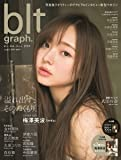 blt graph. vol.43 (B.L.T.MOOK 39号)