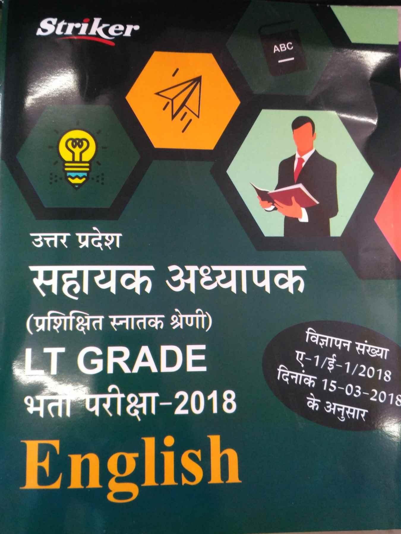 Amazon In Buy Uttar Pradesh Sahayak Adhyapak Uppsc Lt Grade