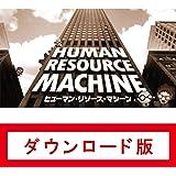 ヒューマンリソースマシーン|オンラインコード版【Nintendo Switch 年末年始インディーゲーム スタンプカードキャンペーン スタンプ付与対象商品】