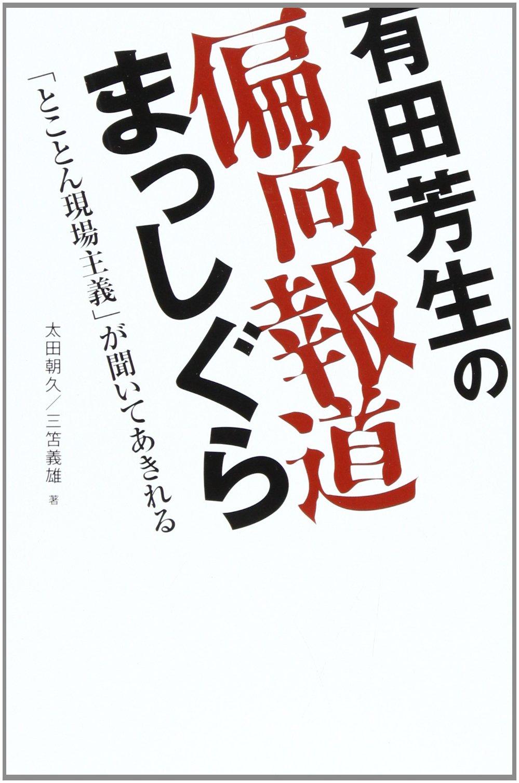 Download Arita yoshifu no henkō hōdō masshigura : tokoton genba shugi ga kiite akireru PDF