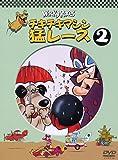 チキチキマシン猛レース2 [DVD]