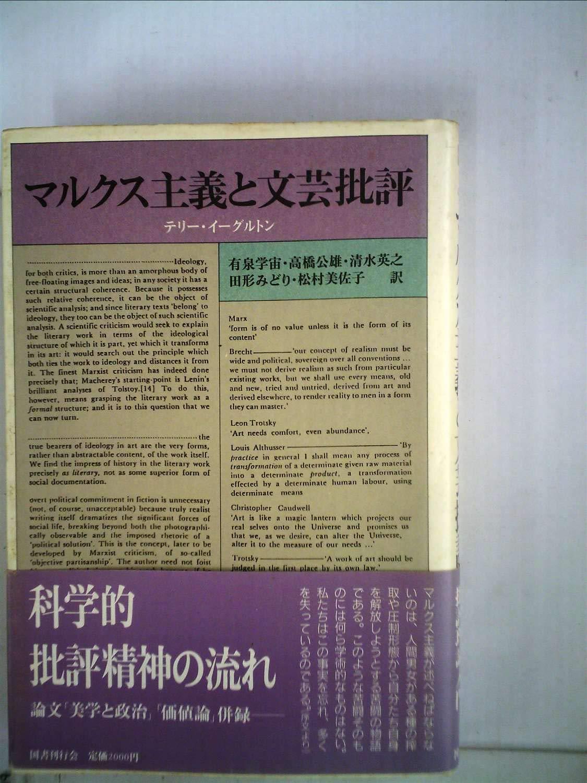 マルクス主義と文芸批評 (クラテ...
