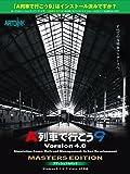 アートディンク A列車で行こう9 Ver4.0 マスターズアディショナルパック