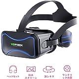 MiluoTech VR ヘッドセット, VRゴーグル VRメガネ バーチャルリアリティヘッドセットために VRゲーム 3D映画 アイケアシステム ために iPhoneとAndroidスマートフォン