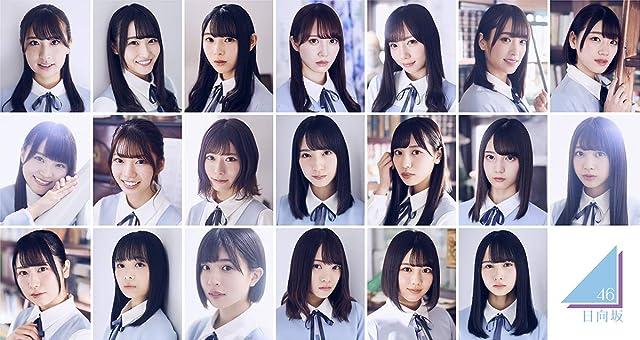 【Amazon.co.jp限定】日向坂46 1st Single「タイトル未定」