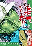 キンゾーの上がってナンボ 大合本1(美麗イラスト付き)