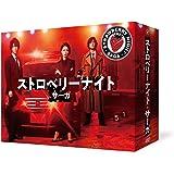 【メーカー特典あり】ストロベリーナイト・サーガ DVD-BOX(ポスタービジュアルミニクリアファイル(B6サイズ)付)