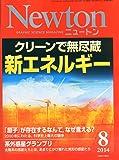 Newton (ニュートン) 2014年 08月号 [雑誌]
