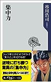 集中力 (角川oneテーマ21)