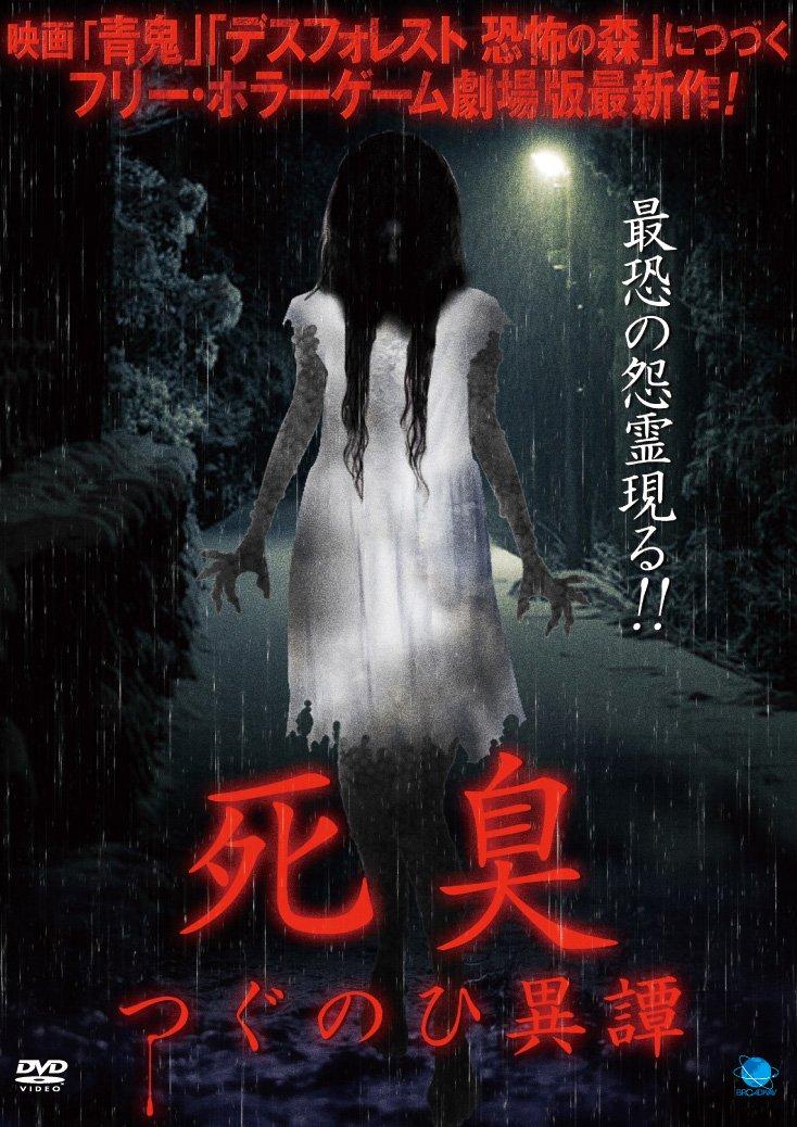 おすすめホラー映画㉔『死臭』