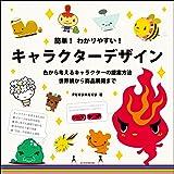 キャラクターデザイン (玄光社MOOK)