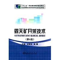 十二五 职业教育国家规划教材:露天矿开采技术(第2版)