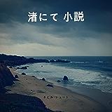 渚にて 小説 ネビル・シュート historical novel