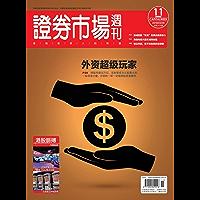 证券市场周刊 周刊 2019年12期