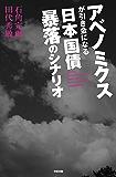 アベノミクスが引き金になる 日本国債 暴落のシナリオ (中経出版)