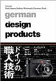 German design products (タウンムック)