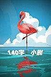 140字小説 第二集