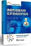 溃疡性结肠炎和克罗恩病照护指导