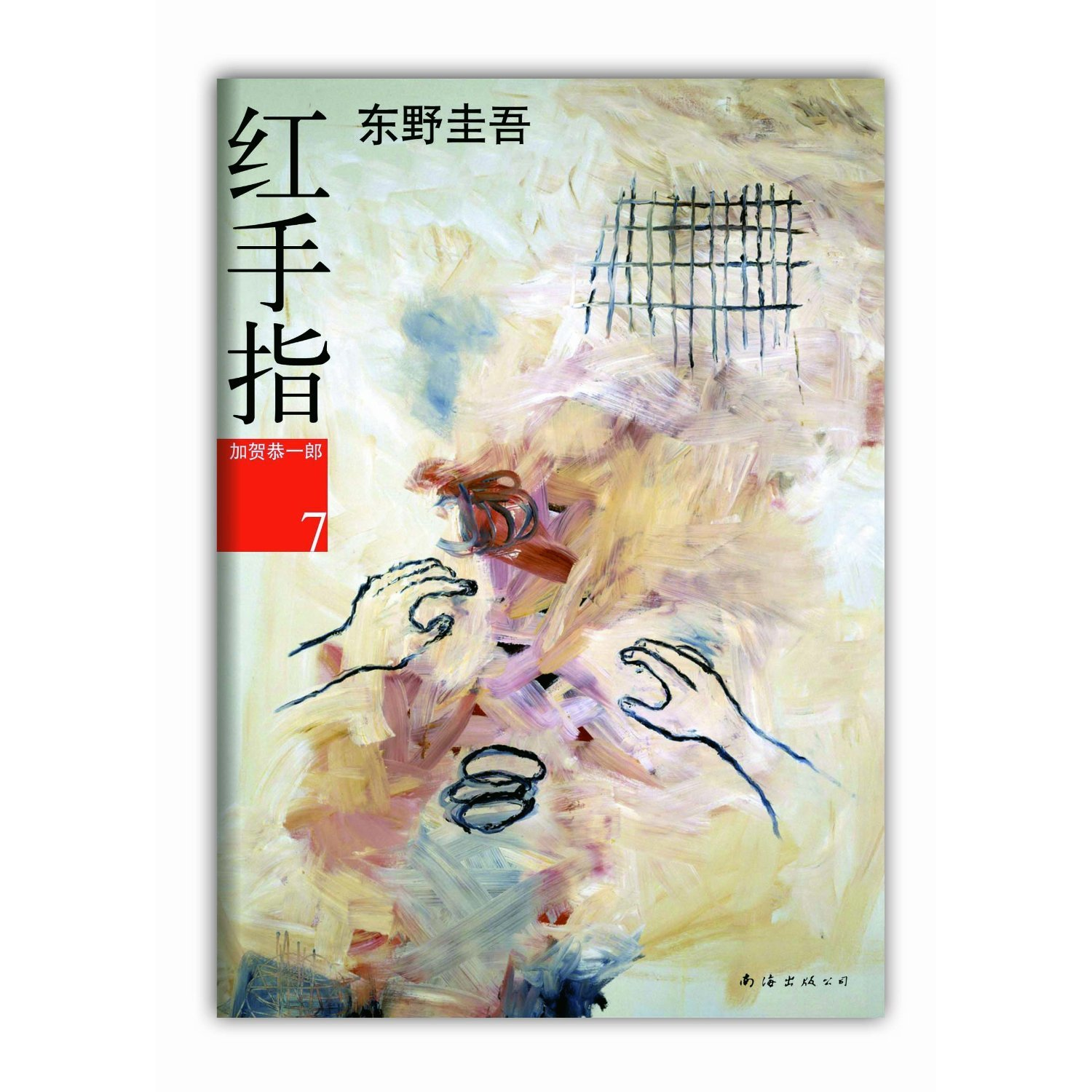 Download Red Finger- (Chinese Edition) ebook