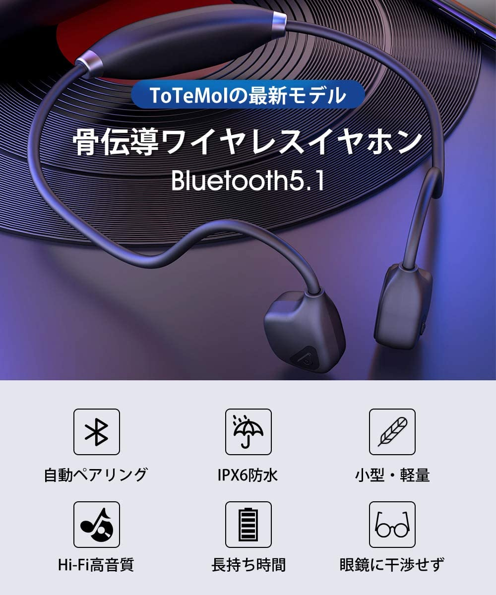 Totemoi 骨伝導イヤホン 【最新Bluetooth5.1 骨伝導 ヘッドホン】