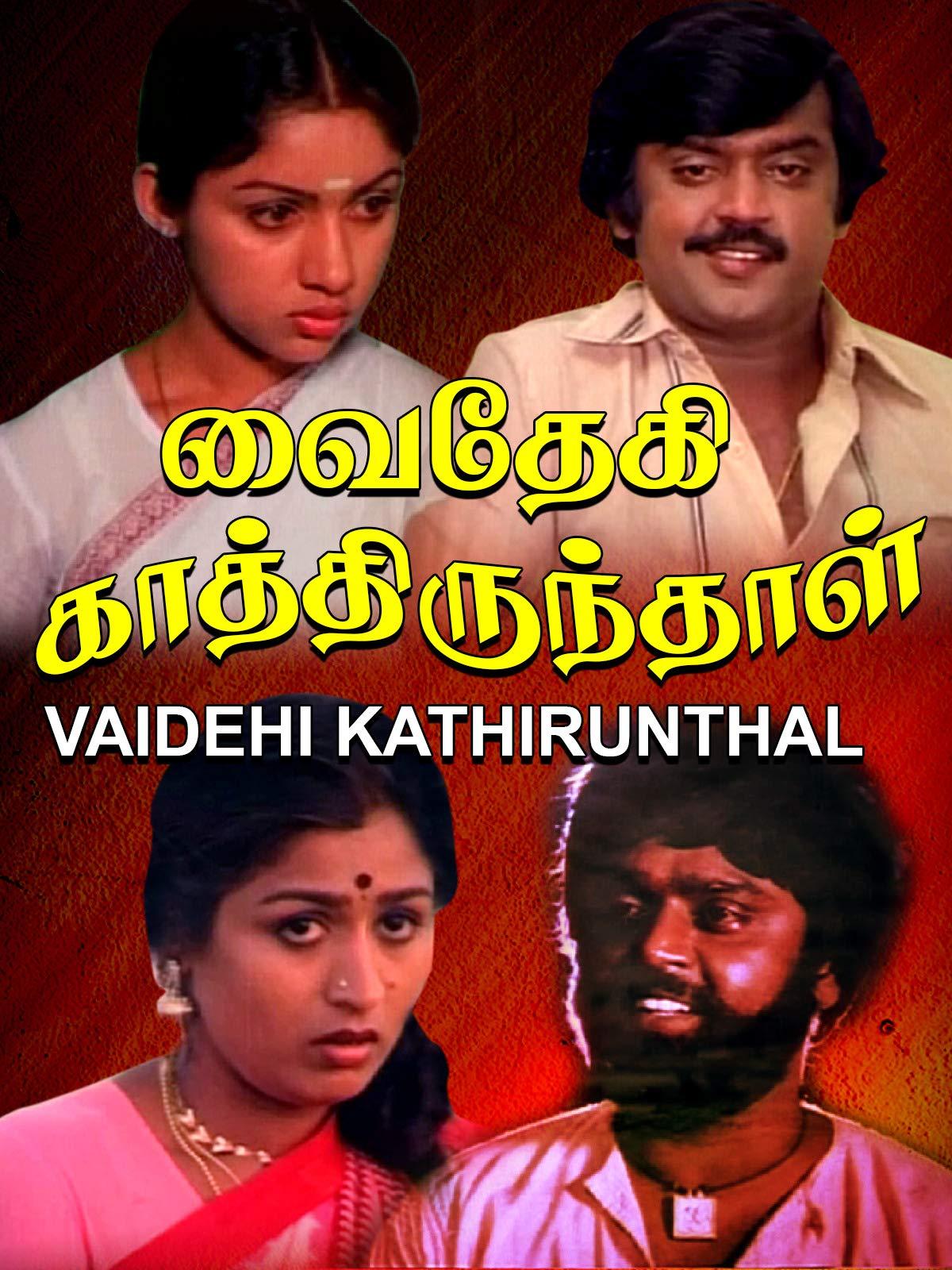 Vaidehi Kathirunthal