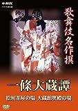 歌舞伎名作撰 一條大蔵譚 [DVD]