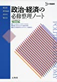 政治・経済の必修整理ノート 新課程版 (シグマベスト)
