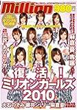 復活!ミリオンガールズ2010 / million(ミリオン) [DVD]