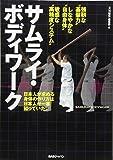 サムライ・ボディワーク 日本人が求める身体の作り方は日本人が一番知っていた!