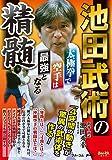 池田武術の精髄 FULL-26 [DVD]