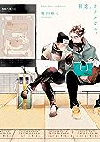初恋、カタルシス。【電子限定かきおろし付】 (ビボピーコミックス)