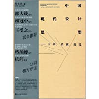 中国现代设计思想:生活、启蒙、变迁